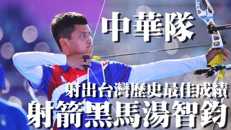 中華隊射箭黑馬!湯智鈞射出台灣歷史最佳成績!