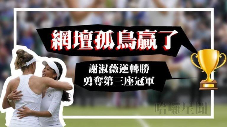 台灣網壇孤鳥贏了!謝淑薇逆轉勝勇奪第三座冠軍!