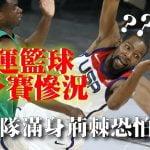 奧運籃球熱身賽慘況,美國隊滿身荊棘恐怕…?