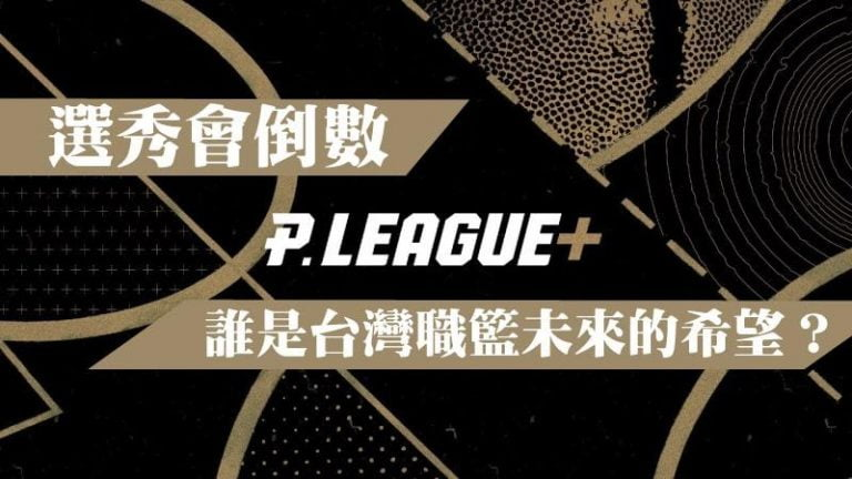 2021 PLG選秀會即將開始,這些人就是台灣職籃未來的希望!
