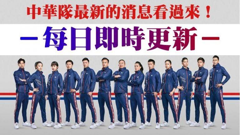 【2021即時更新奧運戰績表】更新不斷!中華隊最新的消息看過來!