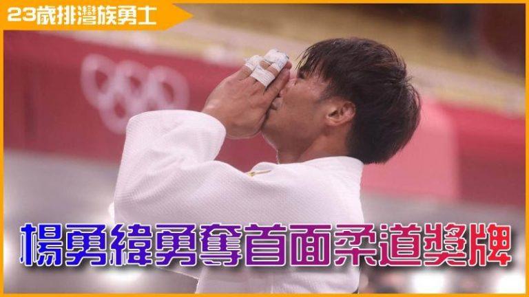23歲排灣族勇士──楊勇緯勇奪東京奧運首面柔道獎牌!