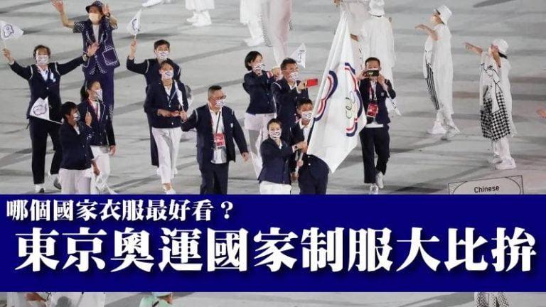 這個國家超好看的!東京奧運國家制服大比拚,您支持的國家隊制服是哪款呢?