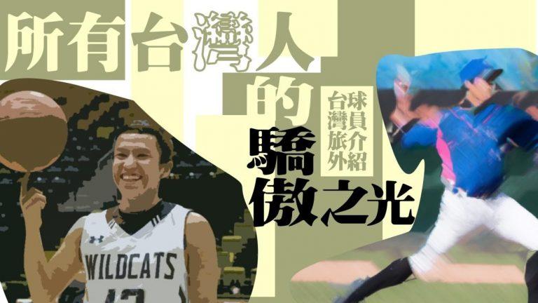 所有台灣人的驕傲之光——台灣旅外球員介紹