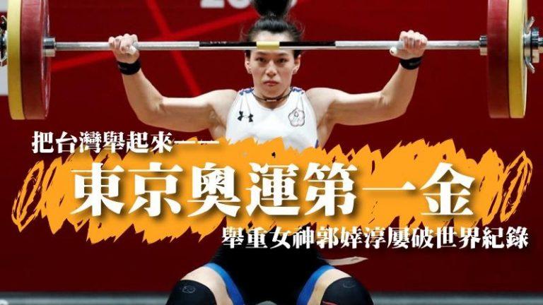 東京奧運第一金!舉重女神郭婞淳屢破世界紀錄,舉起台灣!