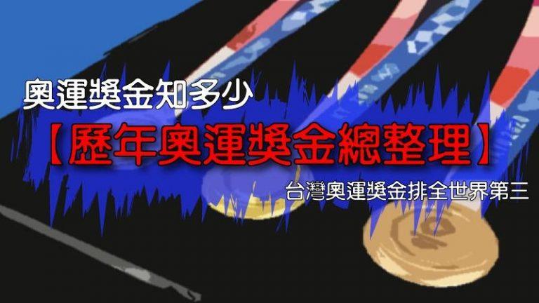 【歷年奧運獎金總整理】奧運獎金知多少,台灣奧運獎金排全世界第三!