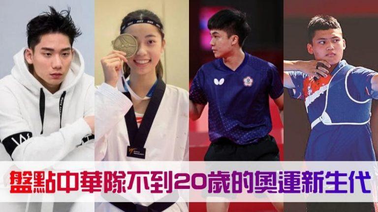 【奧運新生代】盤點中華隊年紀不到20歲的青年選手