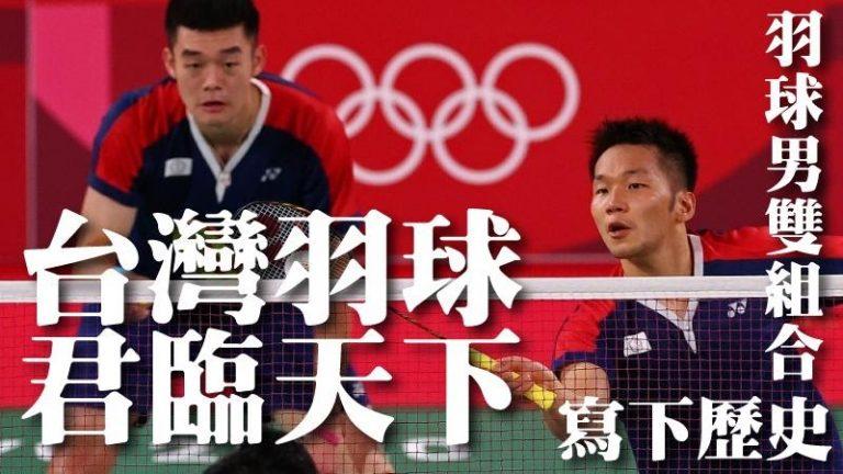 台灣羽球君臨天下,羽球男雙組合晉級冠軍賽寫下歷史