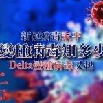 Delta變種病毒