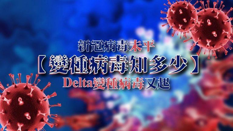 【變種病毒知多少】新冠病毒未平,Delta變種病毒又起?