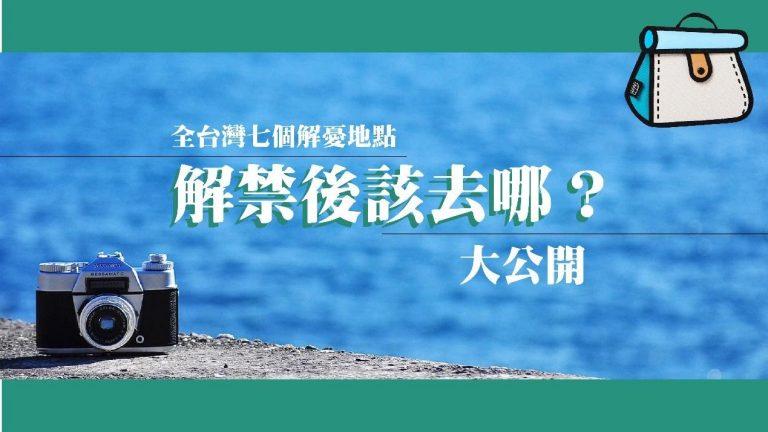 解禁後該去哪?全台灣七個解憂地點大公開