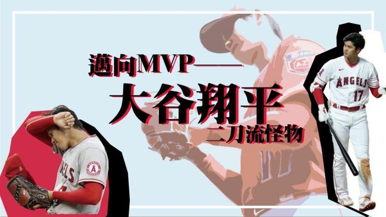 邁向MVP──怪物二刀流大谷翔平轟動世界職棒?