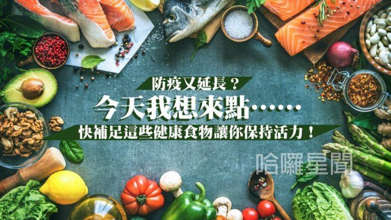 防疫又延長?快補足這些健康食物讓你保持活力!
