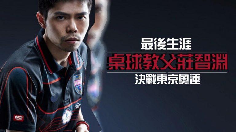 桌球教父莊智淵──最後生涯決戰東京奧運!