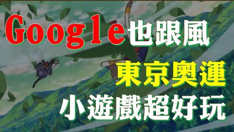 Google也跟風!首頁小遊戲讓你化身忍者貓挑戰東京奧運!