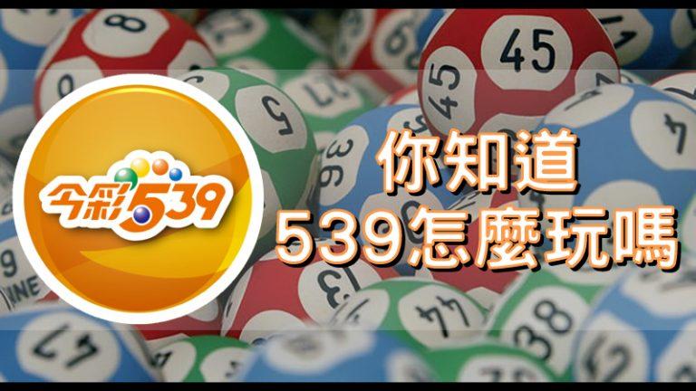 【539怎麼玩】除了大樂透跟威力彩,539的中獎率居然這麼高……?
