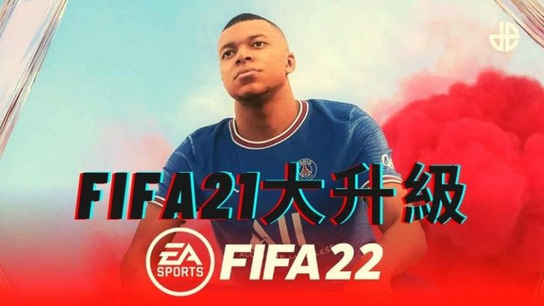 【fifa22下載】快跟上世足的腳步,fifa21升級!fifa22怎麼玩?