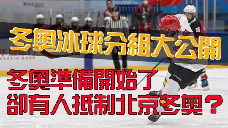 【2022年冬奧冰球分組名單】冬奧準備開始了卻有人抵制北京冬奧?
