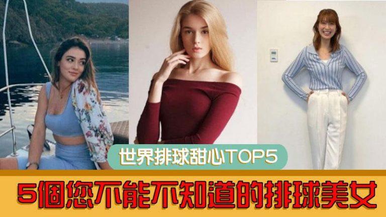 【世界排球甜心TOP5】這些排球美女不要說您完全沒有看過!其中一個還曾造成全台灣的瘋狂?