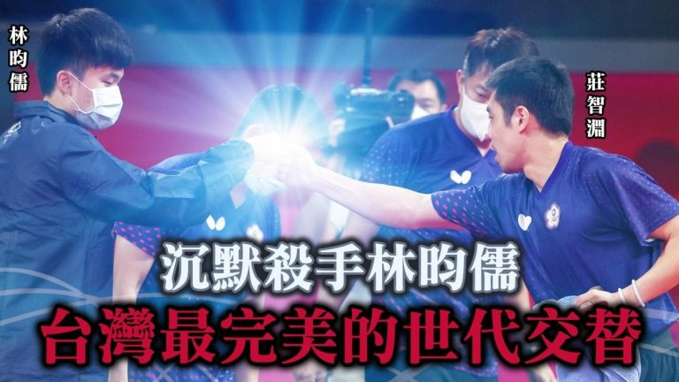 全世界都認同的沉默殺手──林昀儒,完成台灣最完美的世代交替!