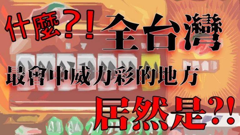什麼?!全台灣威力彩中獎最高的地區竟狠甩第二名兩倍……?