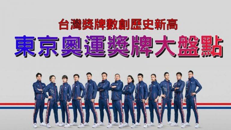 【盤點台灣奧運獎牌】歷史上最高獎牌數,快來一起數數這一次的獎牌有哪些!