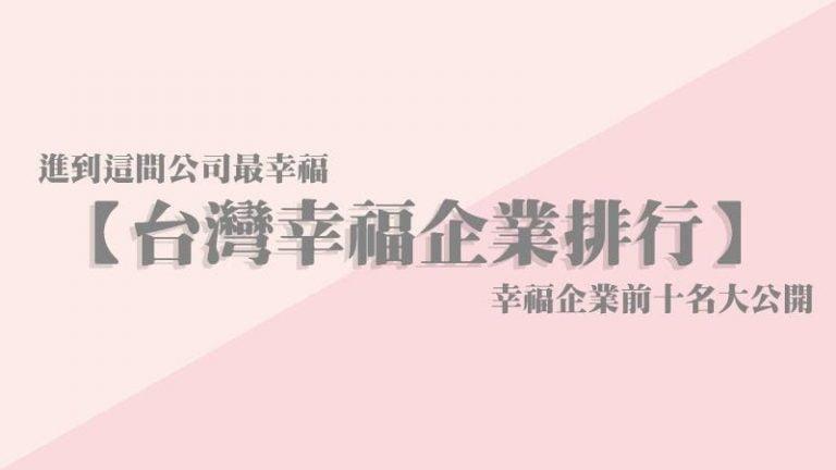 【台灣幸福企業排行】原來全台灣的人都想進來這間公司?