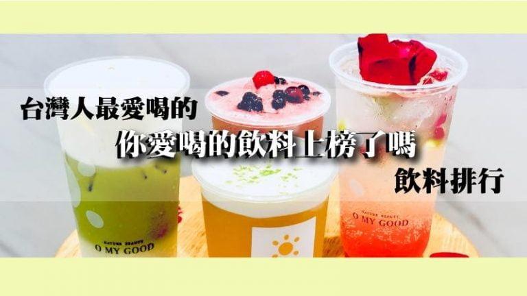 台灣人最愛喝的十個手搖飲料種類,你愛喝的排在第幾名呢?
