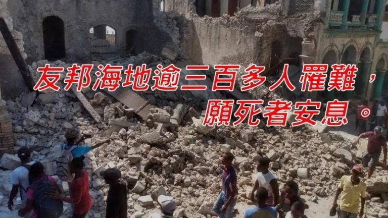 【海地7.2強震】友邦海地逾三百多人罹難,齊力祈福!