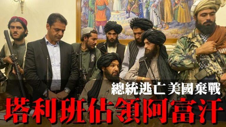 【塔利班政權內部】總統逃亡,美國棄戰,塔利班佔領阿富汗?