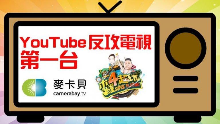 【麥卡貝綜合台】NCC審核通過,YouTube反攻電視!鏡電視有望馬上開新電視台…?