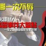 趙薇馬雲事件