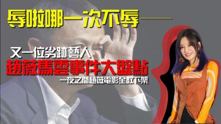 【趙薇馬雲事件】又一位劣跡藝人,一夜之間趙薇電影全數消失?!