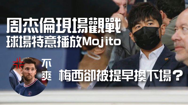 【周杰倫法甲】周杰倫現場觀戰特意播放Mojito,梅西在聖日耳門主場被提早換下場?