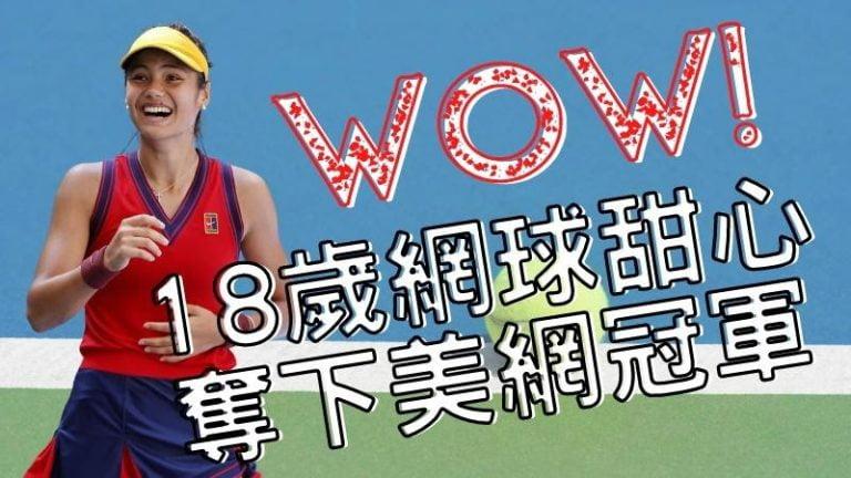 【美網女單冠軍】18歲的時候你在幹嘛?18歲英國楊丞琳一盤未失奪美網女單冠軍!