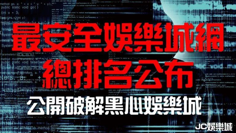 【安全娛樂城推薦】黑心娛樂城手法大破解,最安全娛樂城網總排名公布!