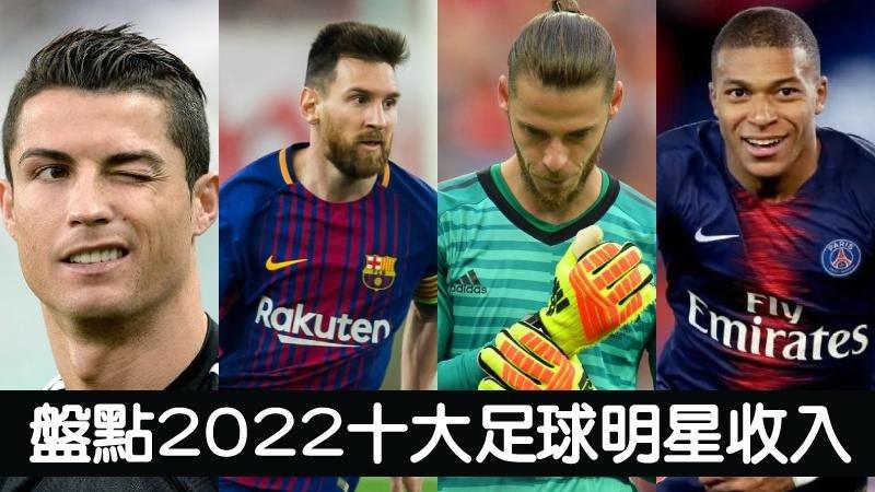 【2022十大足球明星收入】第十名一週的薪水都需要你三十年不吃不喝?!盤點十個足球明星合約!