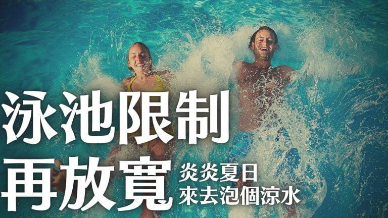 【游泳池開放】泳池、戲水區限制再放寬!炎炎夏日趕緊來去泡個涼水