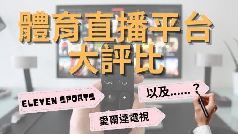 【體育直播平台大評比】愛看體育比賽不能不知道這三個線上直播平台