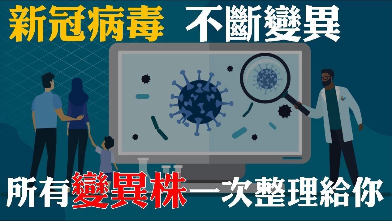 史上最難纏的病毒!一秒看懂新冠病毒變異,病毒變種懶人包看這裡!