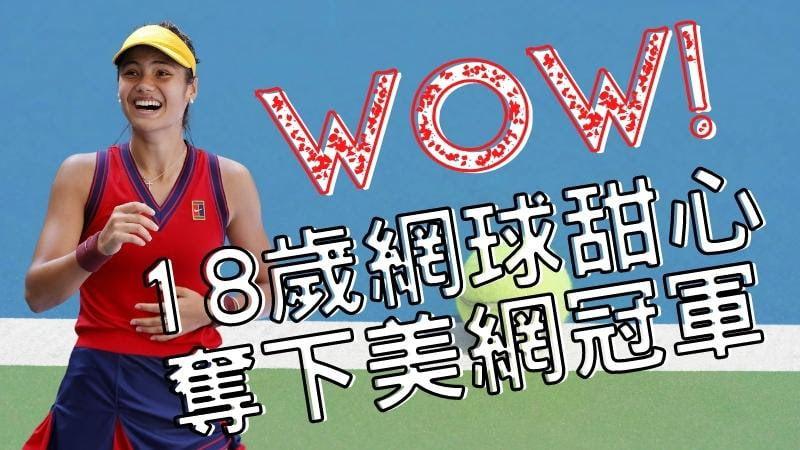 美網女單冠軍