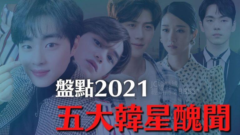 【2021 五大韓星醜聞】韓國娛樂圈=深水游泳池?!盤點2021五大韓星醜聞