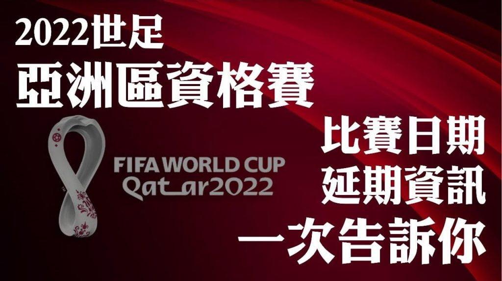 世界盃亞洲區資格賽延期