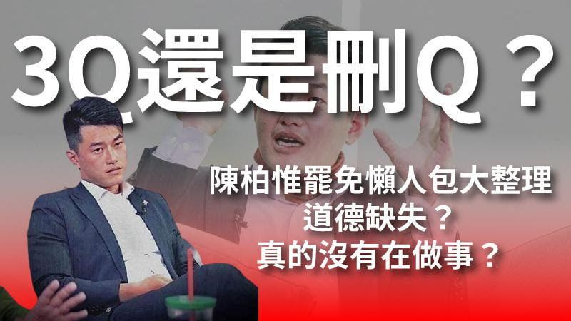 【陳柏惟罷免】3Q還是刪Q?一篇文章讓您知道陳柏惟罷免懶人包!