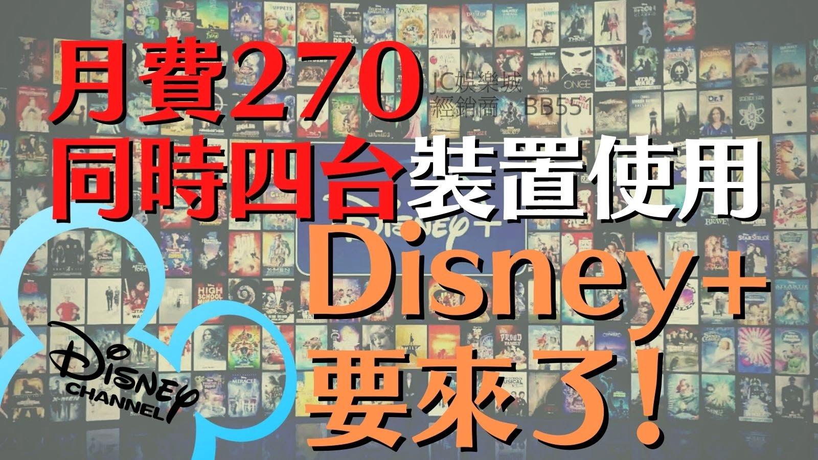 【Disney台灣頻道介紹】台灣可以看Disney+影集了!Disney+收費方案說明